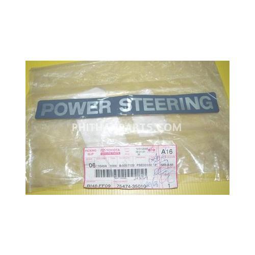 ตัวอักษรคำว่า POWER STEERING