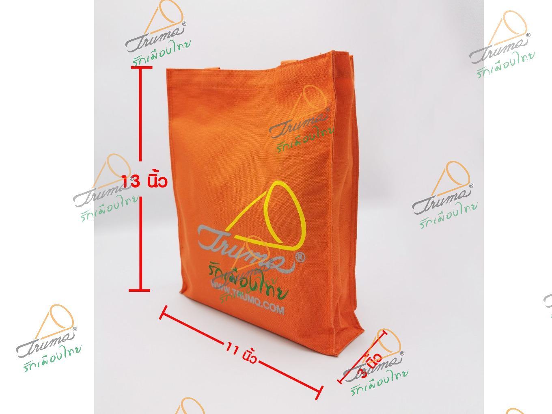 กระเป๋าผ้าซิปบน ส้ม