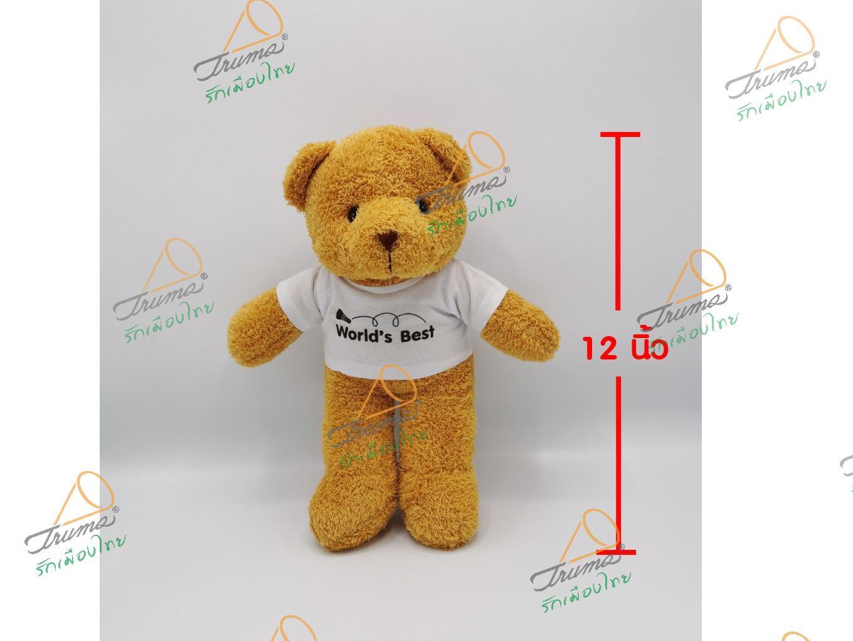 หมี 12 นิ้วน้ำตาล