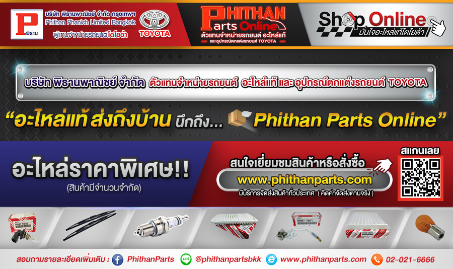 phithanparts