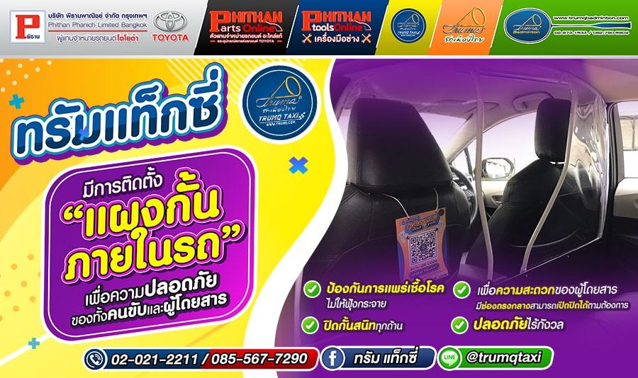 เพื่อความปลอดภัยของคนขับ และ ผู้โดยสาร ทรัม แท็กซี่ ได้ติดตั้งแผงกั้นภายในรถ