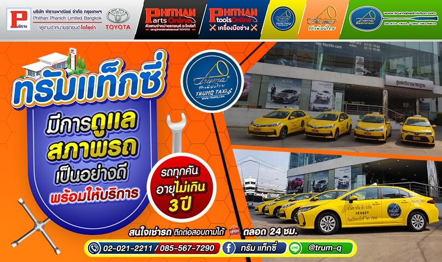 ทรัมแท็กซี่ มีการดูแลสภาพรถเป็นอย่างดีพร้อมให้บริการ